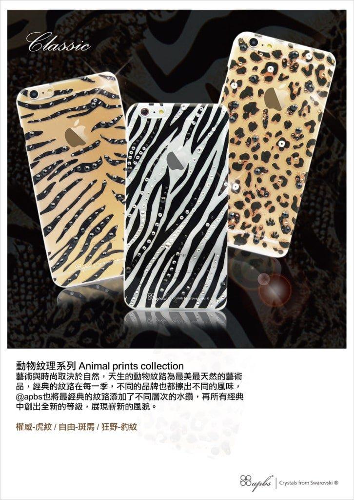 設計理念(1)動物紋理-01
