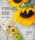 向日葵設計理念–新版