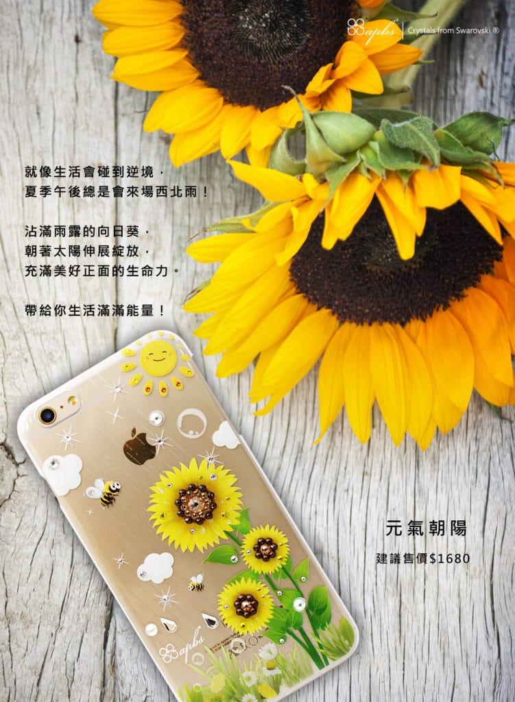 向日葵設計理念--新版
